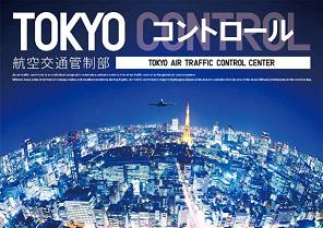 locandina Tokio Control